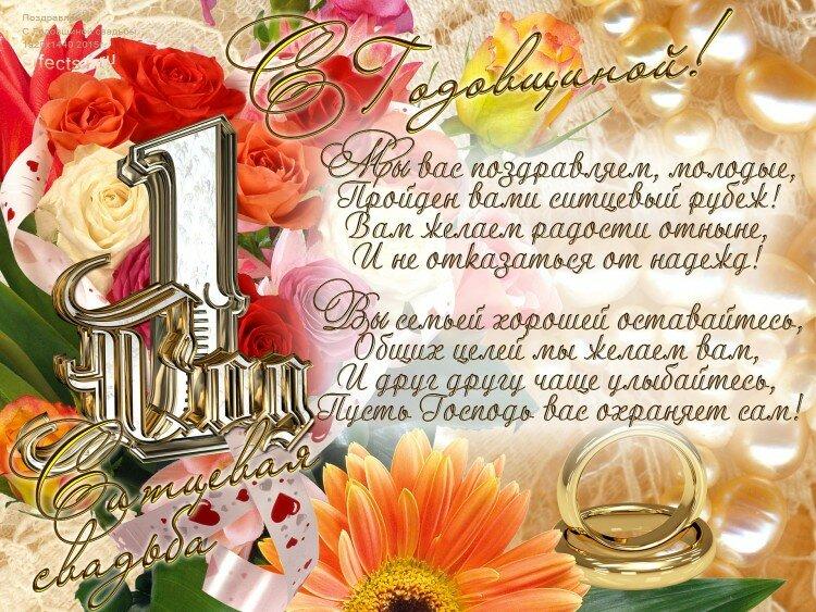 Картинки с годовщиной свадьбы ситцевой, днем