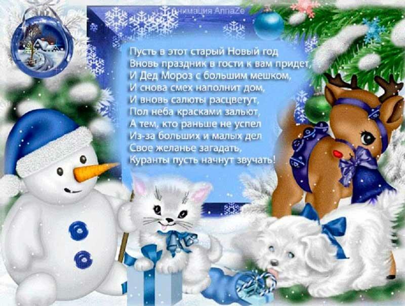 предлагаю стихотворение старого нового года окрестностях промышленных