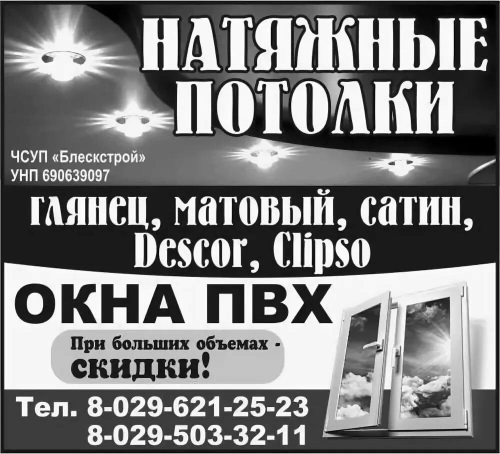 Реклама натяжных картинки