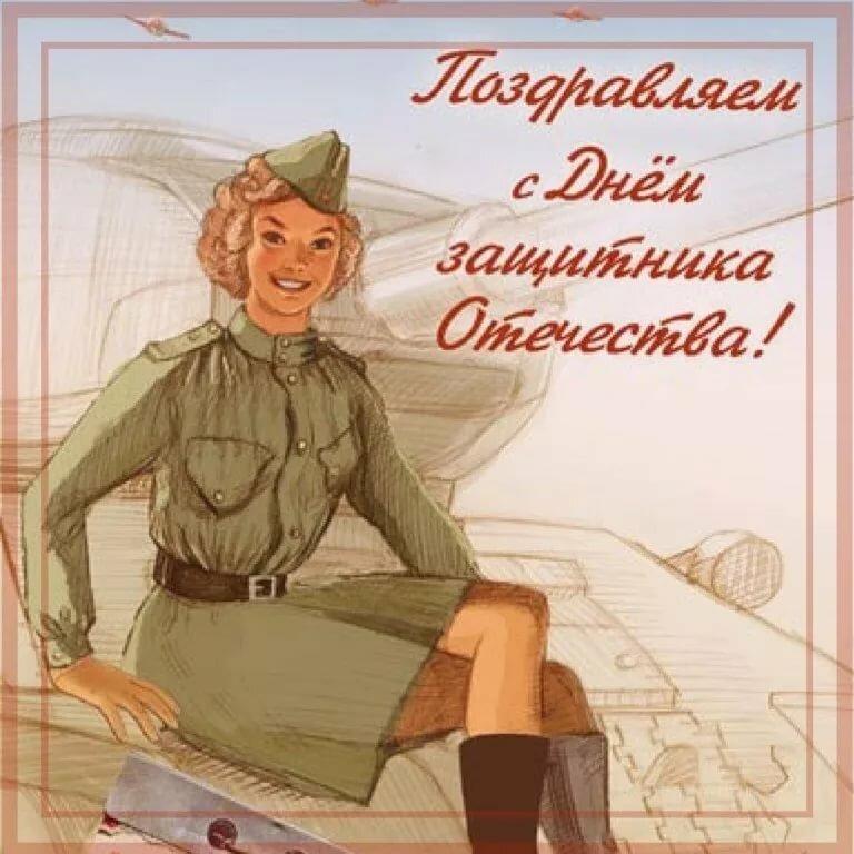 Картинка с 23 февраля женщине военнообязанной