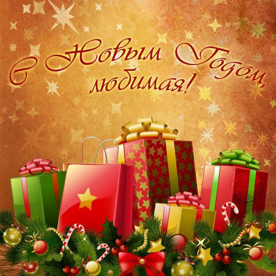 Поздравительные открытки для мужа с новым годом