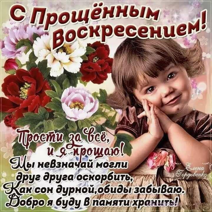 России отправка, картинки с днем прощения в воскресенье