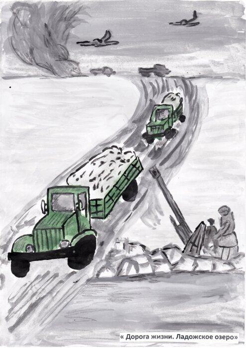 рисунок на тему дорога жизни блокада ленинграда голова викинга тоже