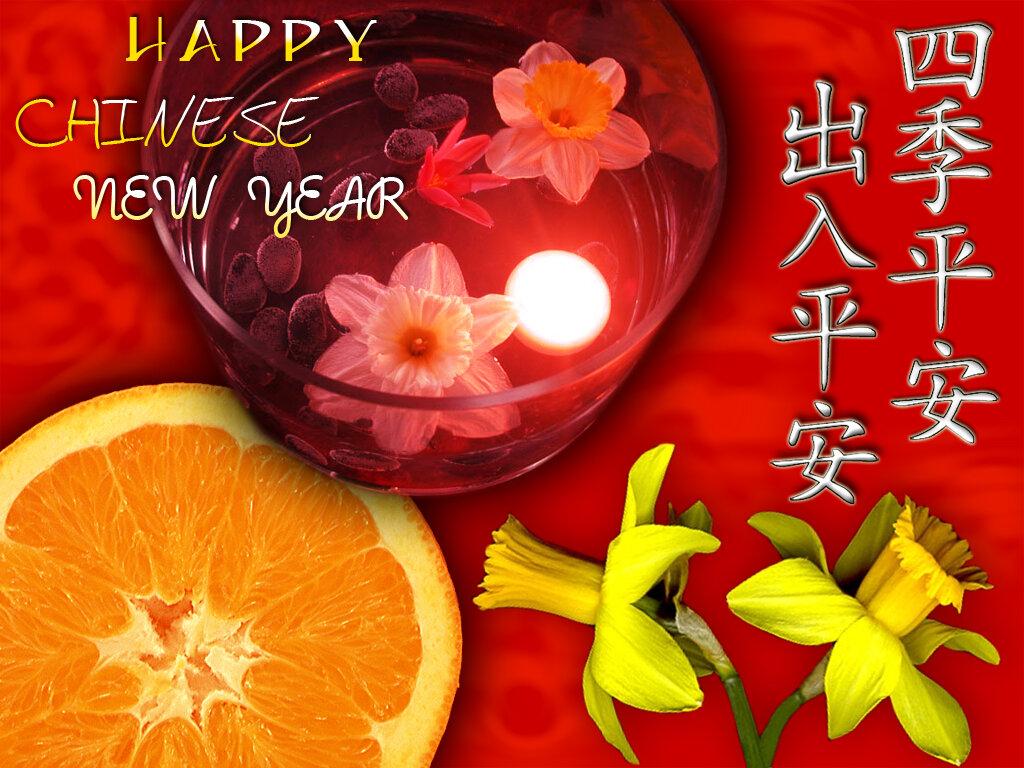 Новый год по китайски открытки, путь