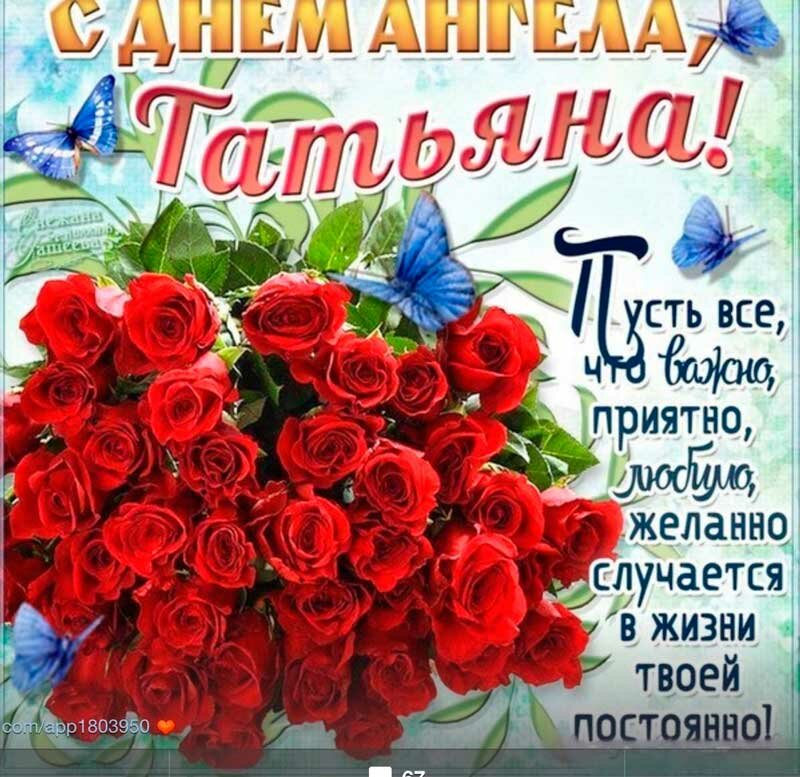 Поздравления днем татьяны открытки