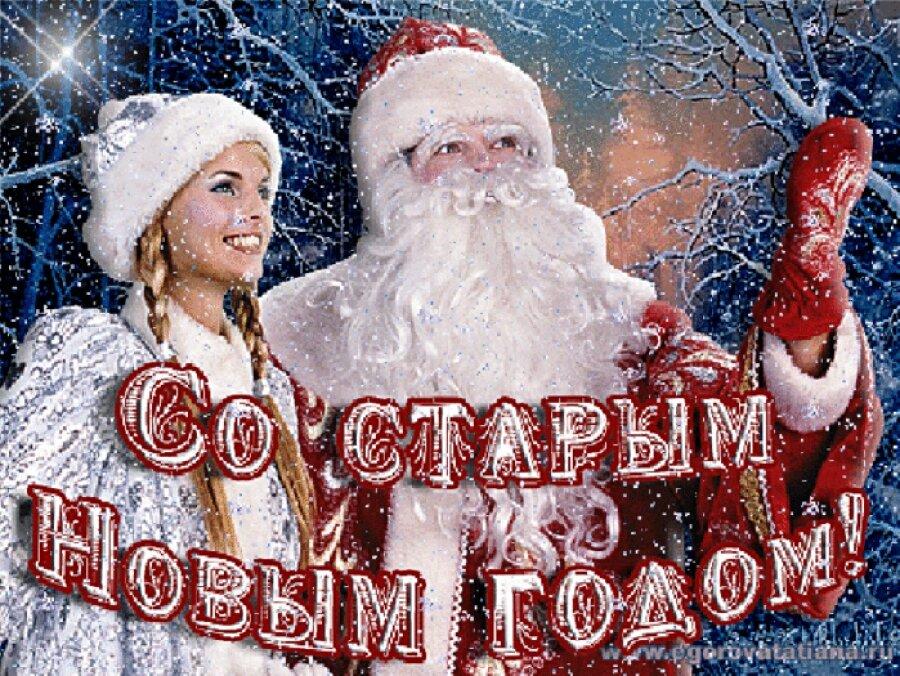 Картинки старый новый годом, открытки для ребенка