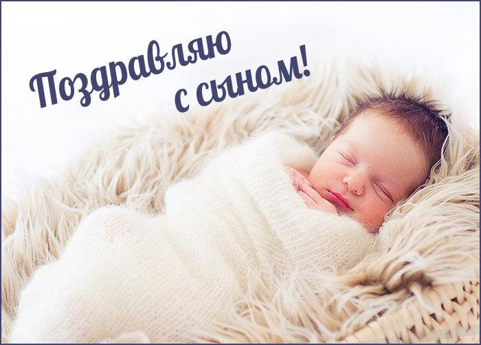 Фото с поздравление рождения сына