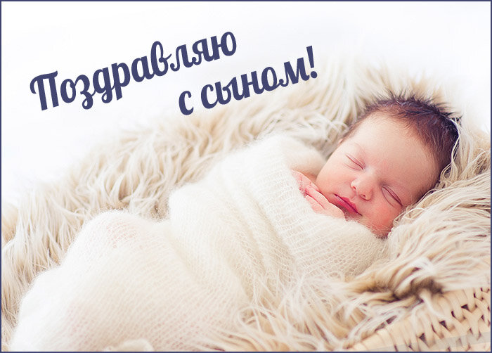 Поздравление с рождение сыночка картинки