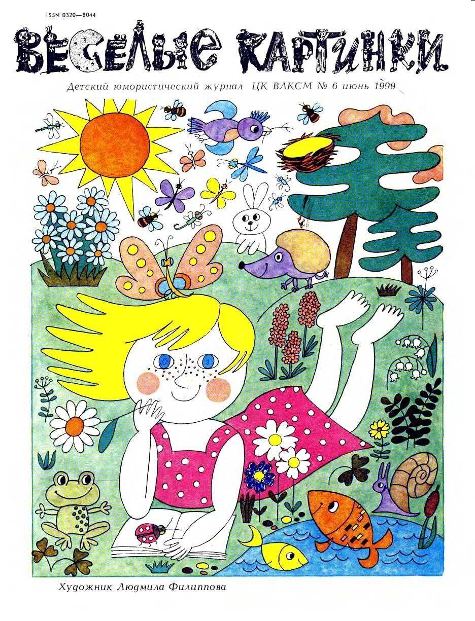 талия, веселые картинки все о журнале цветное