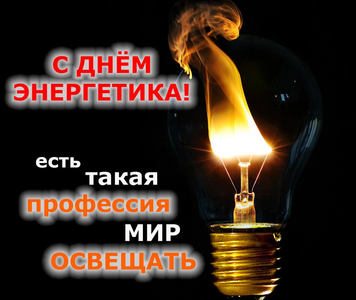Открытка дню энергетики