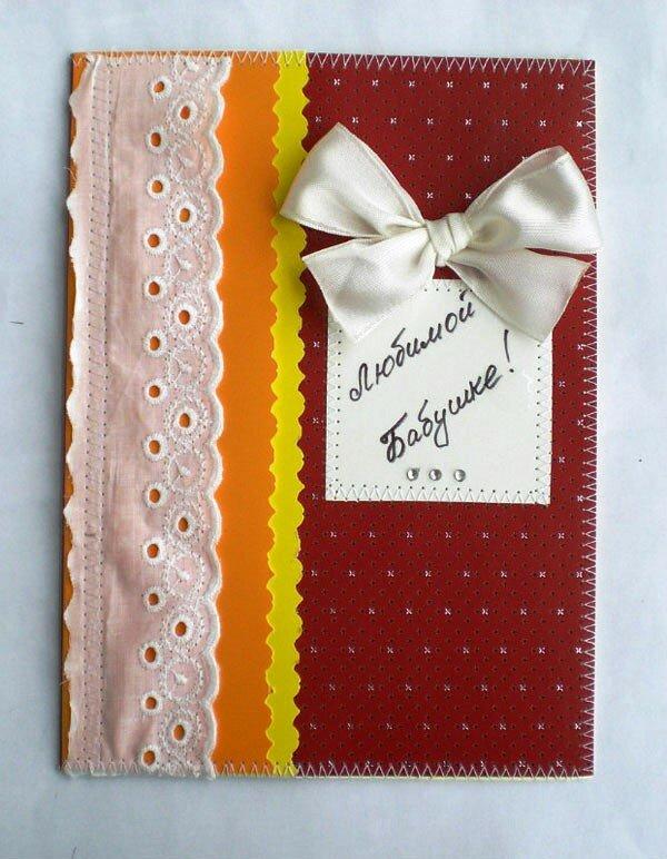 Сделать открытку к дню рождения бабушки от внучки