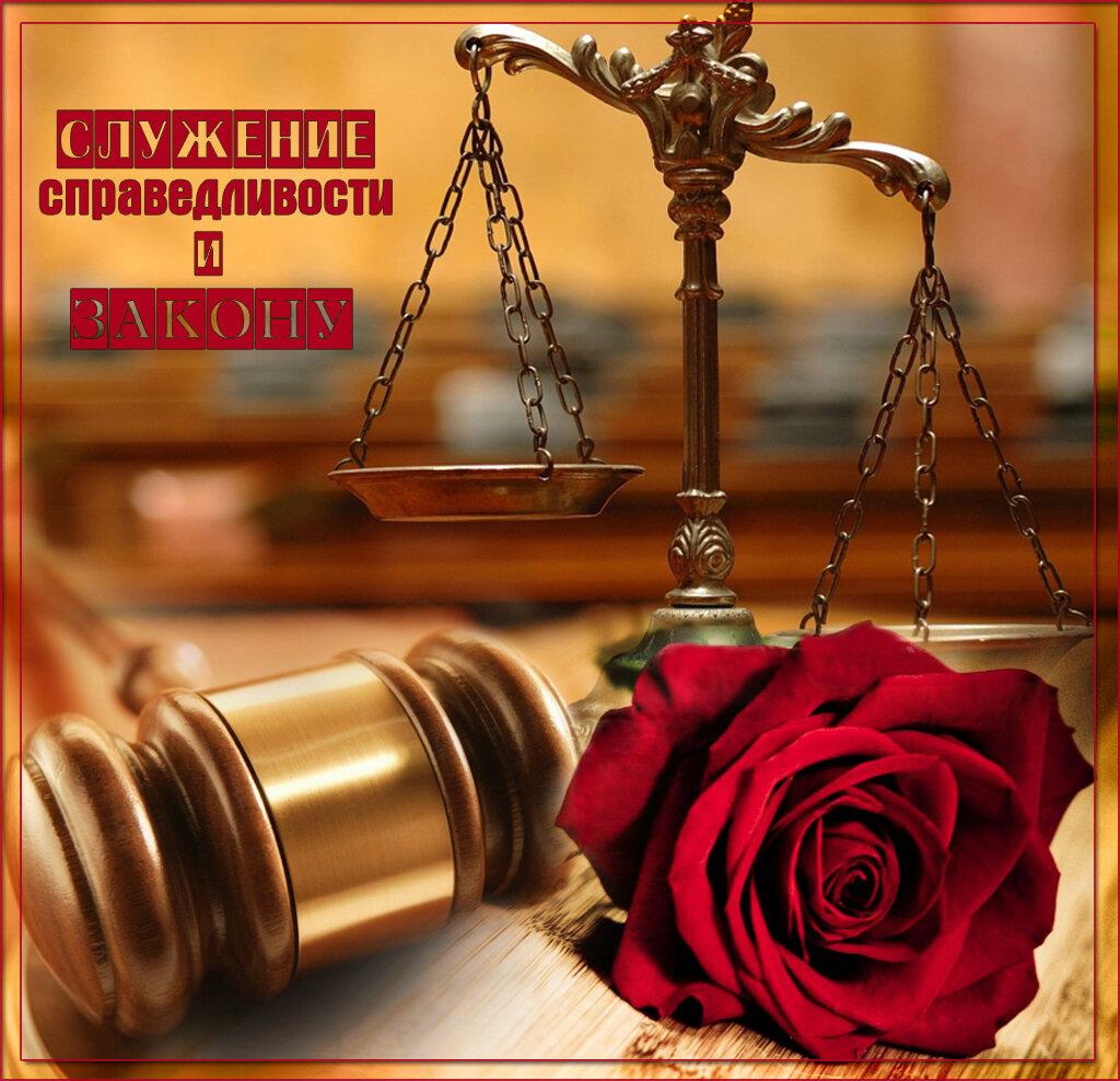 Открытки для адвоката