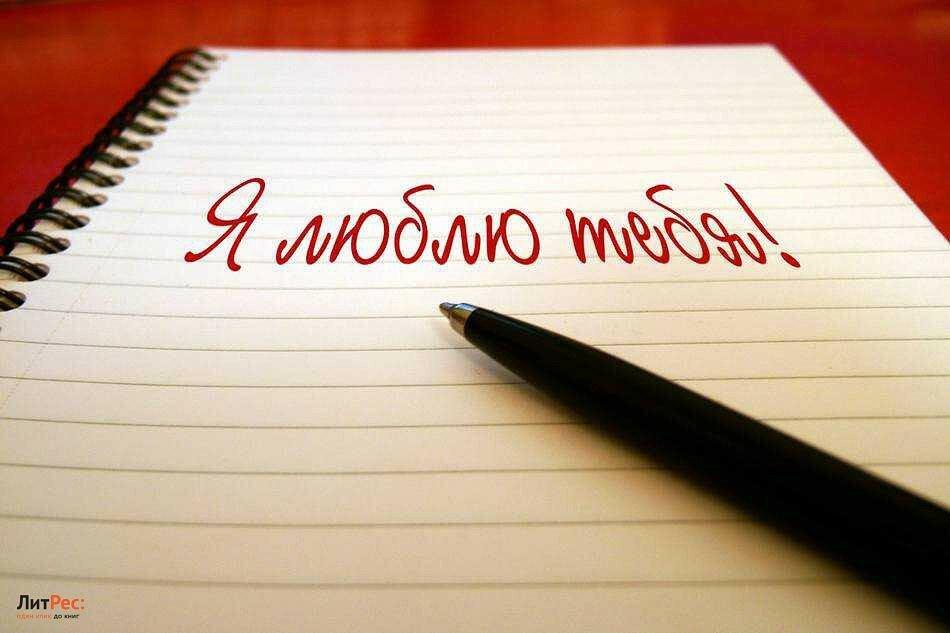 Картинка слово пиши