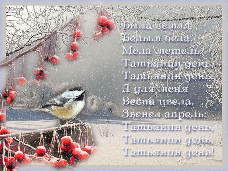 Поздравления с татьяниным днем в стихах