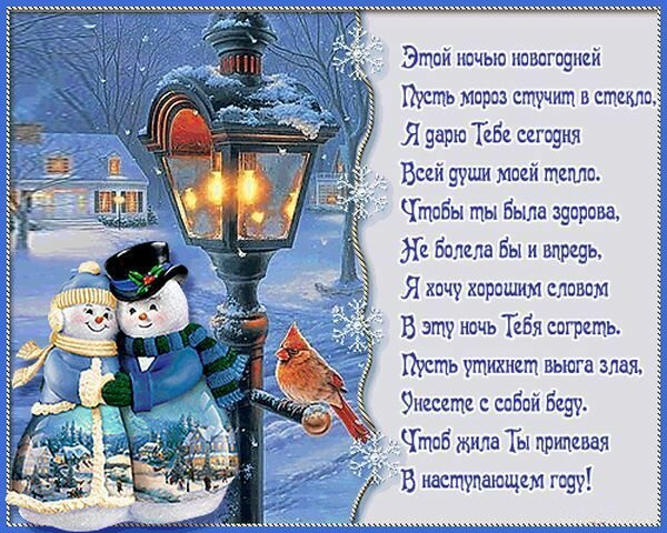 Слова для новогодней открытки