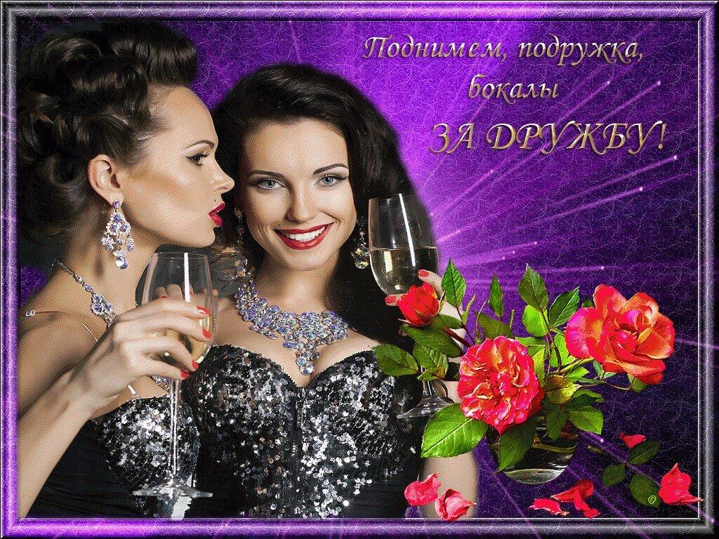 Прикол, открытка любимой подруге с днем дружбы