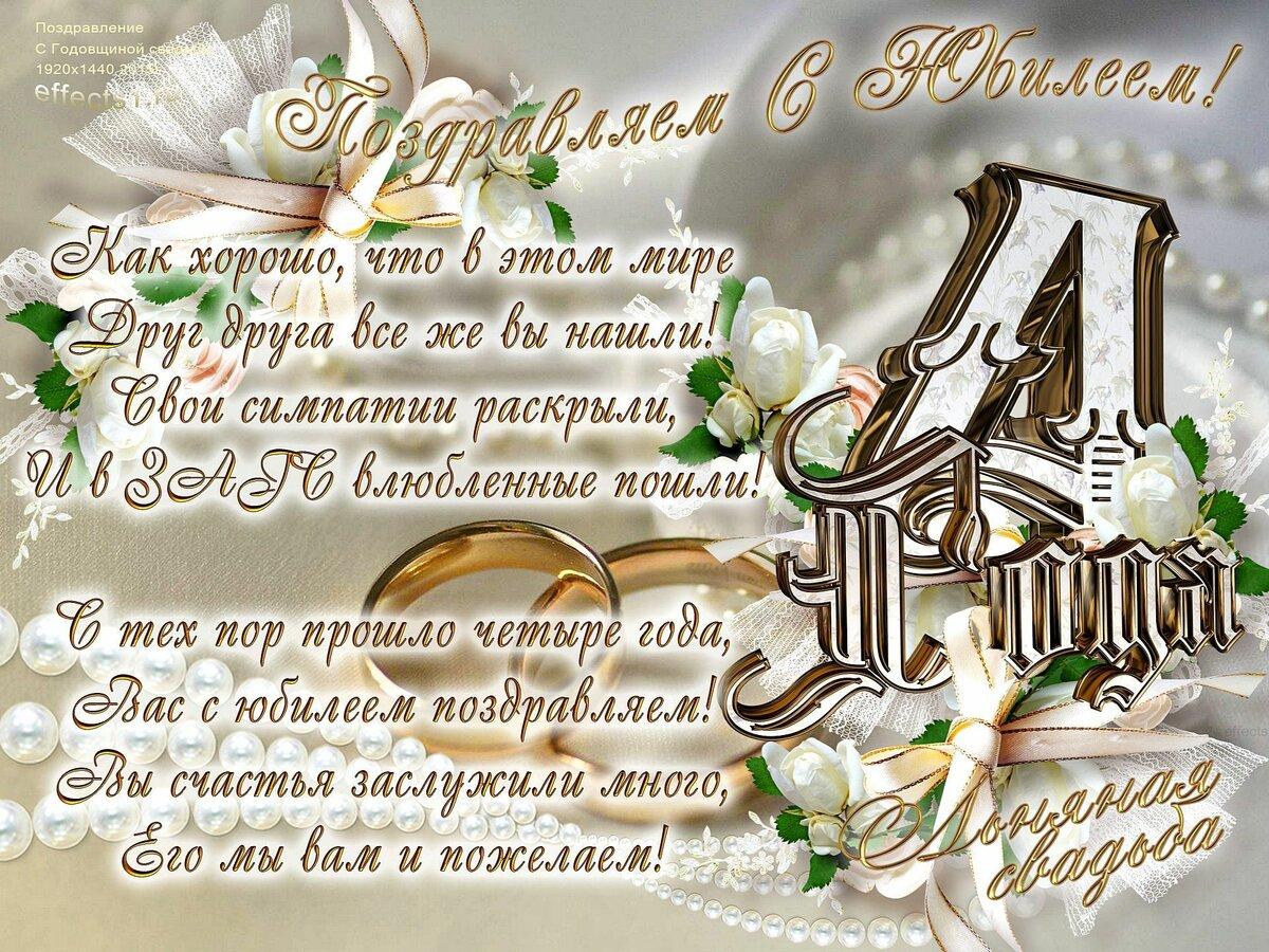 Открытки на годовщину свадьбы стихи