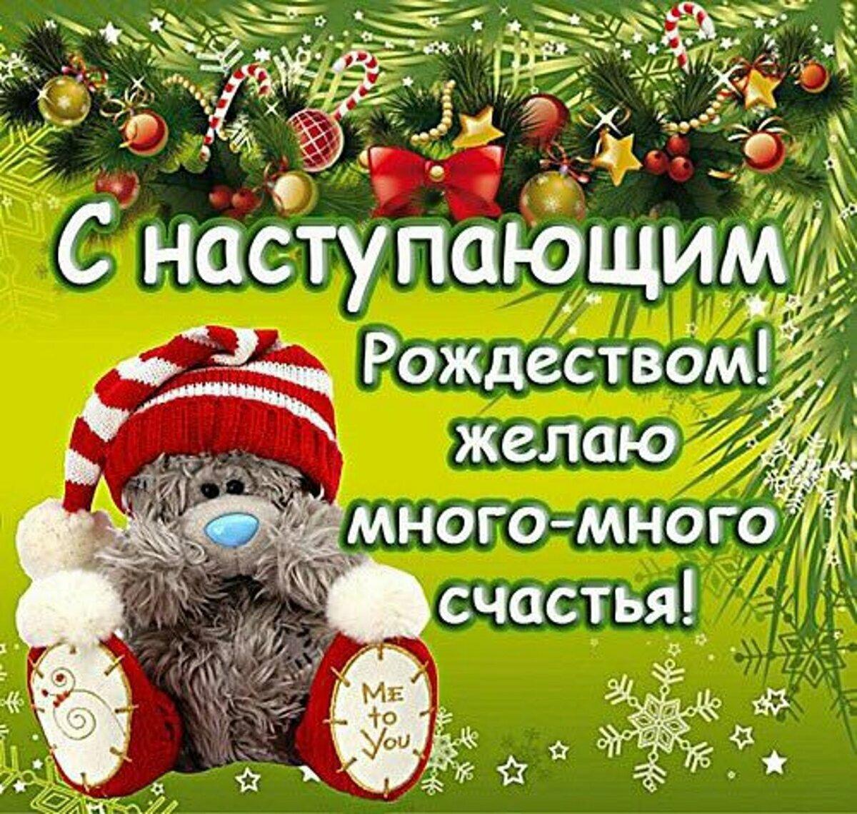 С наступающим рождеством христовым открытка