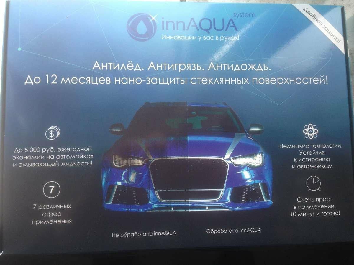 InnAqua System - антигрязь, антидождь, антиналедь