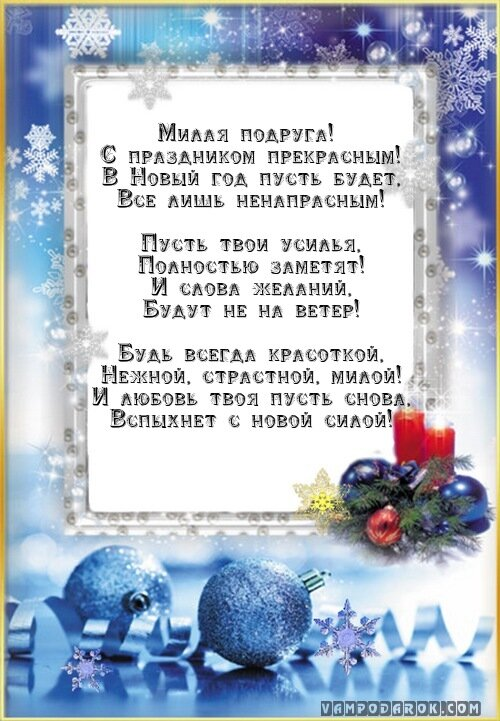 новогодние пожелания подруге короткие слов девушки этот