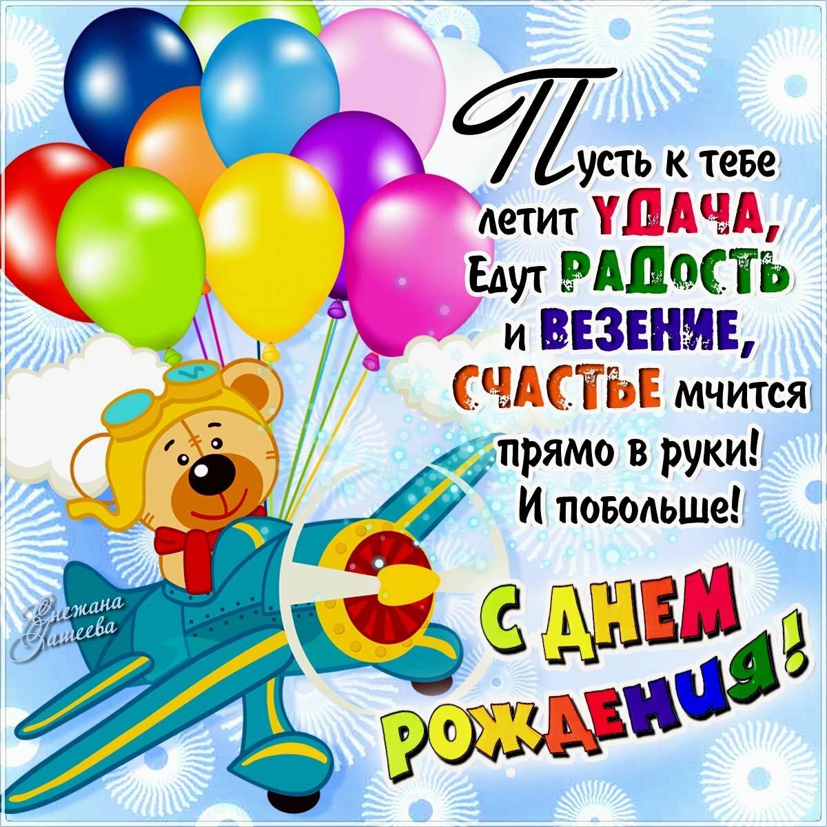 Открытка поздравление мальчику с днем рождения в прозе, открытки дню