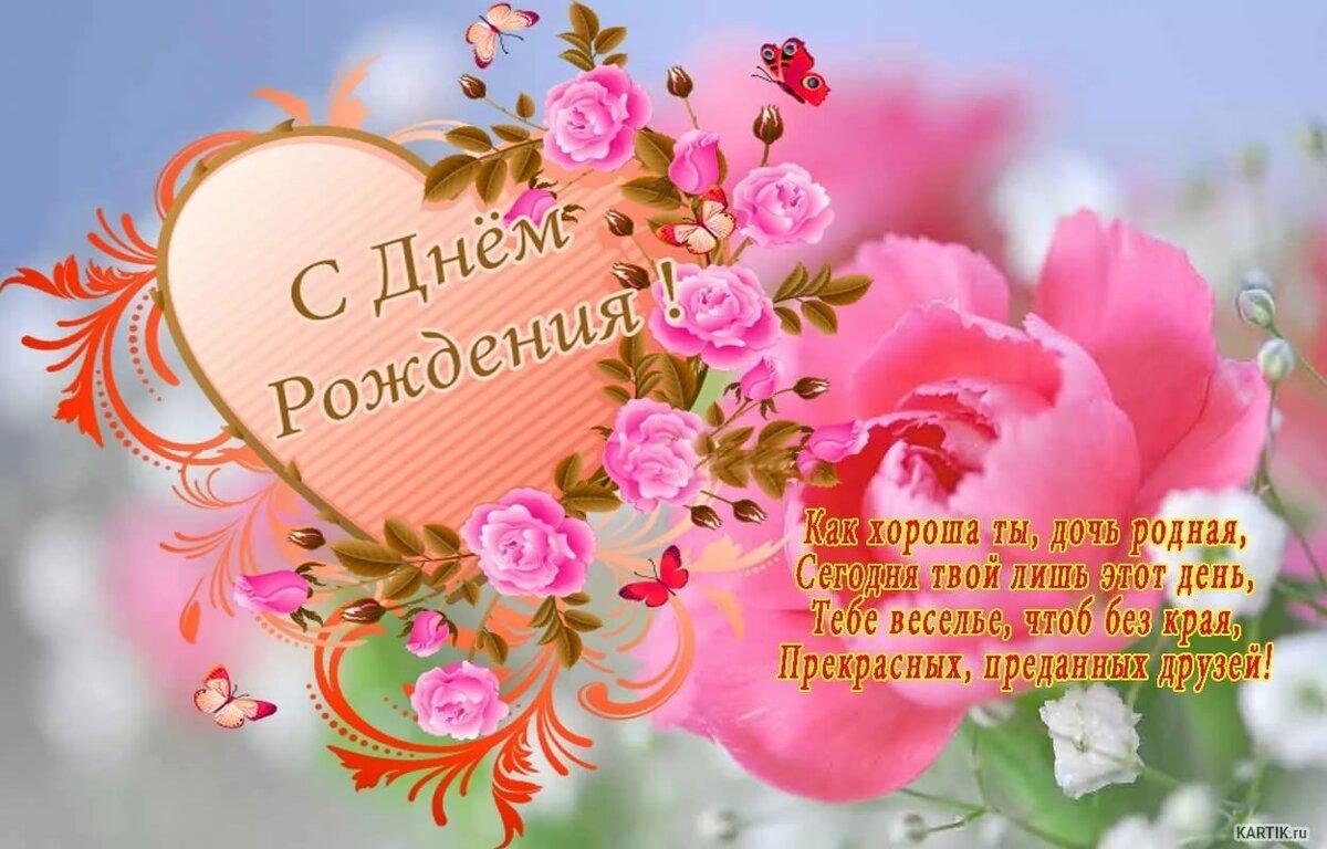 Поздравление открытки с днем рождения доченьки, для женщин