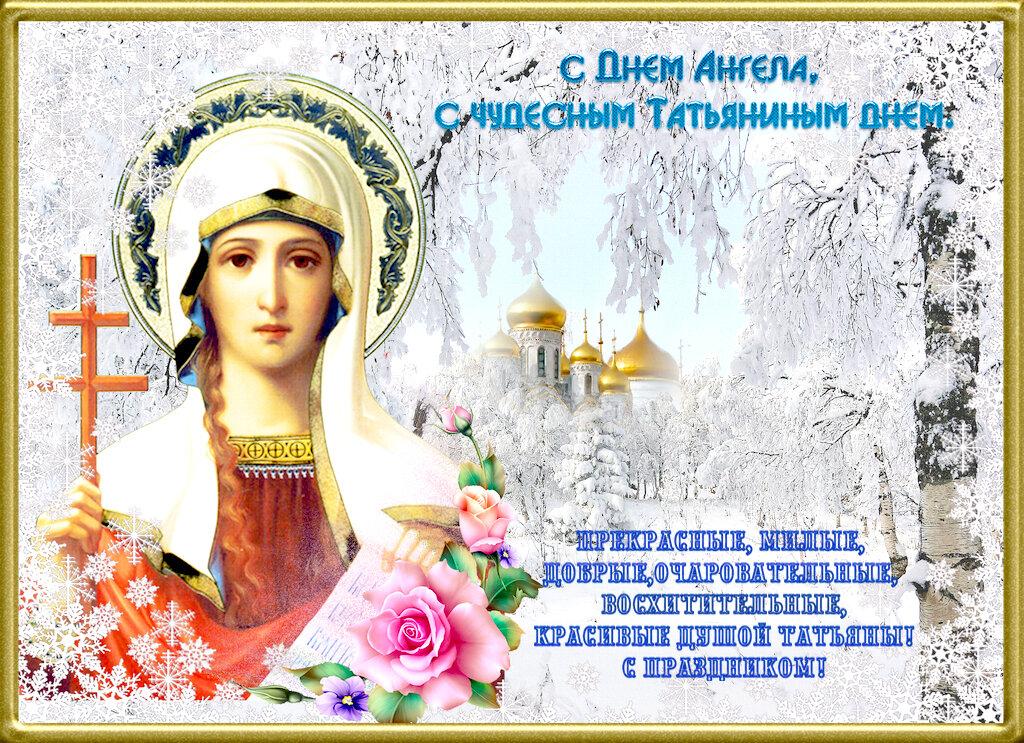 Открытки с днем ангела татьяна по церковному календарю, днем рождения