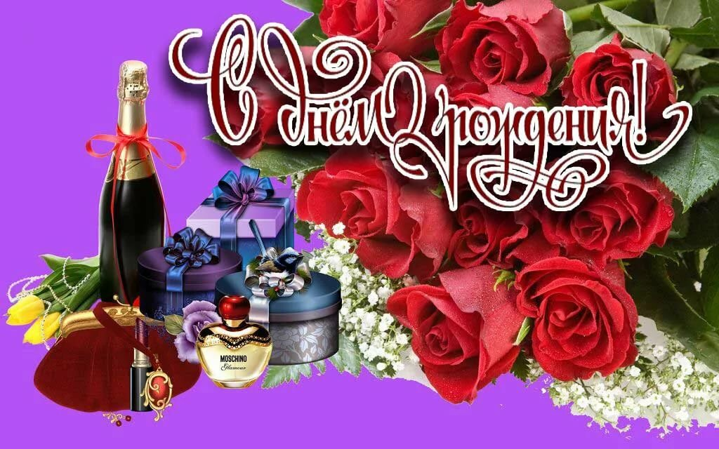 Плейкаст с днем рождения наташа открытки
