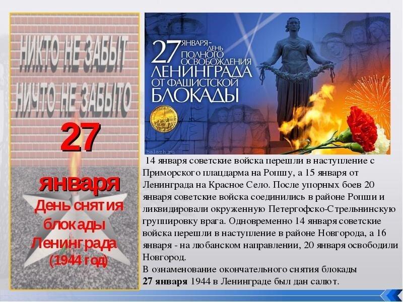 Картинки снятие блокады с ленинграда