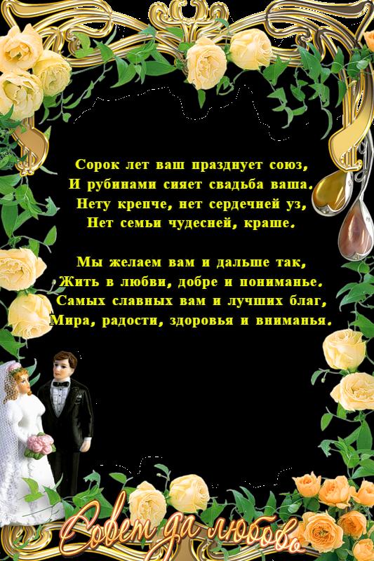 Поздравление с днем свадьбы 40 лет открытка