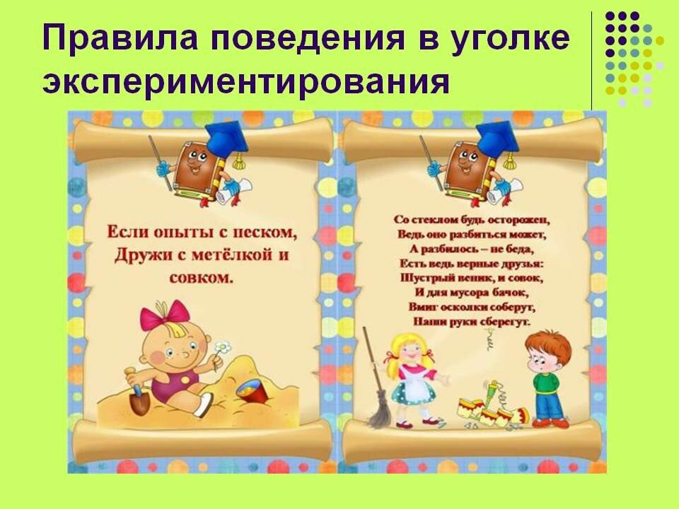 Картинки для уголка экспериментирования в детском саду оформление