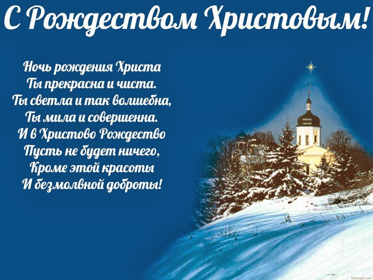 Картинки поздравления, стихи на рождество красивые
