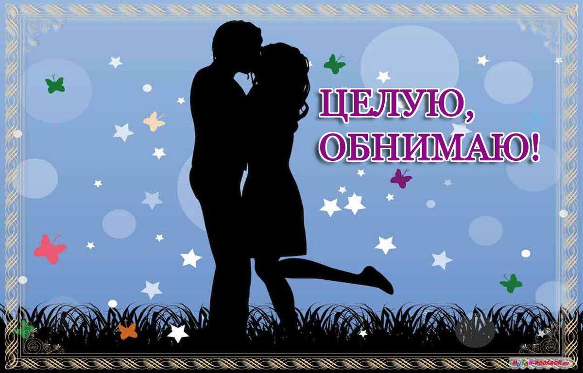 Открытки с поцелуями любимому