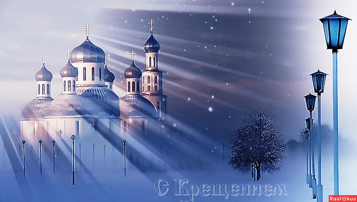 Красивые открытки с анимационные с крещением