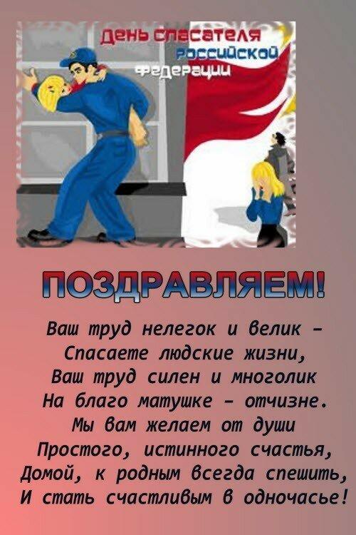 Открытки марта, открытка с днем рождения спасателю