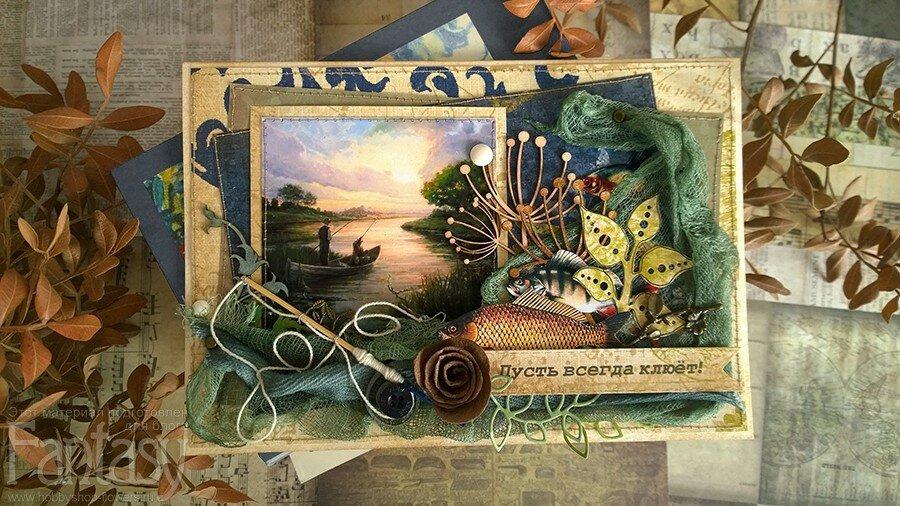 Бумаги, скрап открытки рыбаку