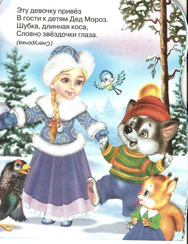 стихи про снегурочку столько поводов для