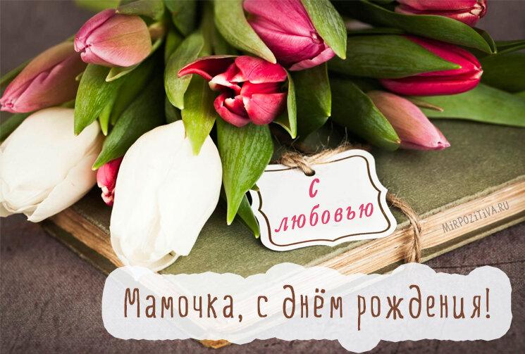 С днем рождения мамочка открытка с фото, рождеством