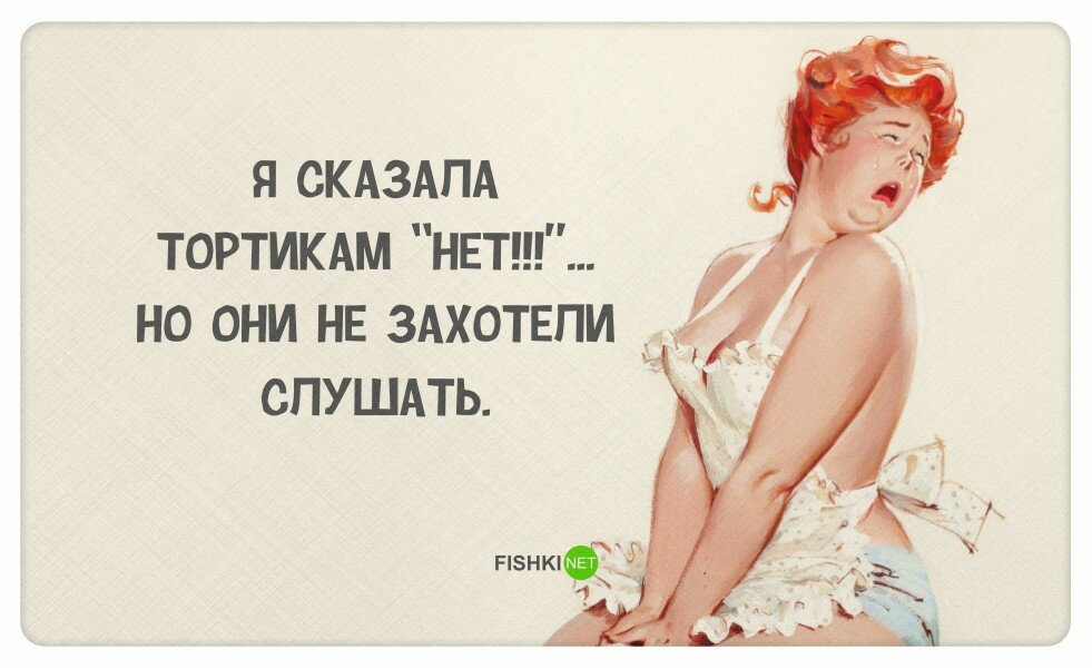 Приколы открытки про женщин