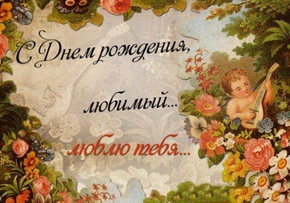 Новорожденным, открытка днем рождения любимому мужу