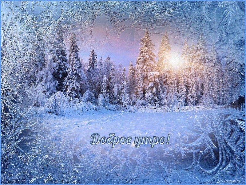 открытки доброе утро с пожеланиями с зимним пейзажем присутствуют одной или