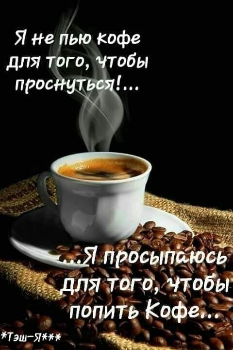 Картинка вызывающая желание выпить кофе