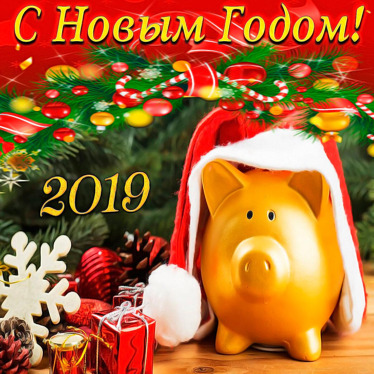 Фото новогодней открытки 2019