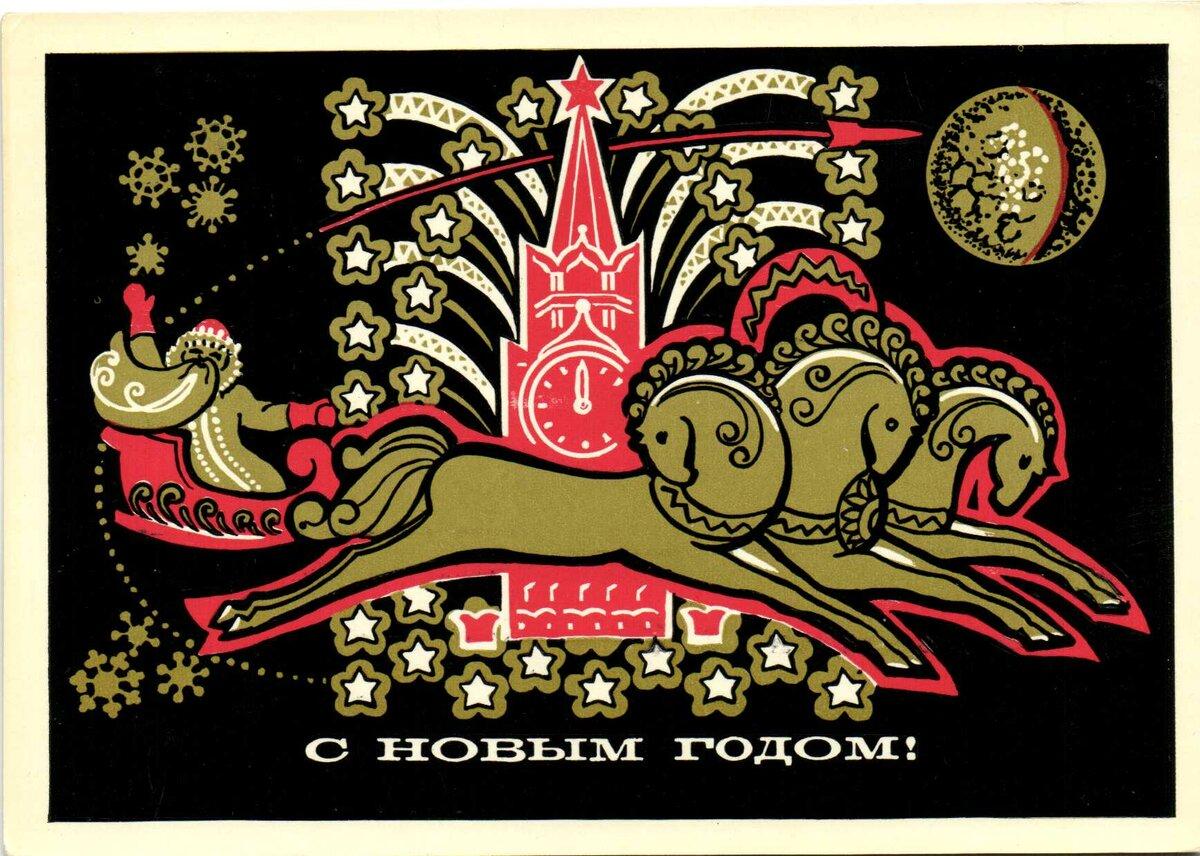 Новогодняя открытка 1971, авы гифки картинка