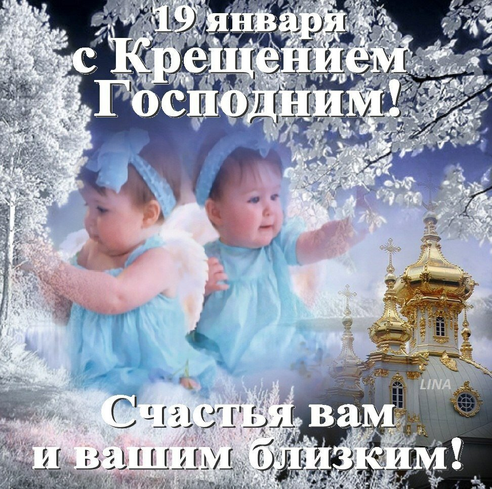 Прикольные поздравления в картинках на крещение, часы новый