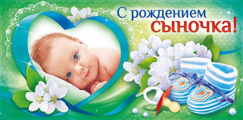 Поздравительная открытка на рождение сына