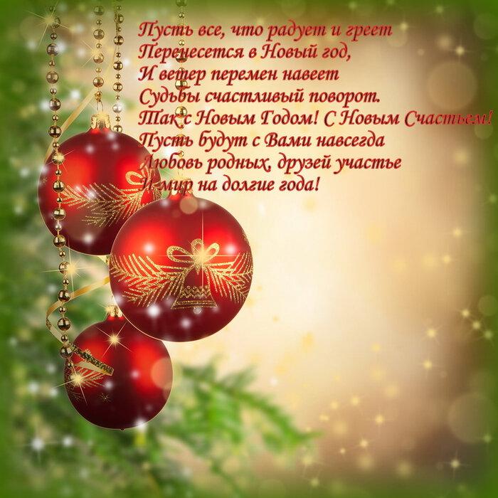 Новогодние поздравления поздравления другу