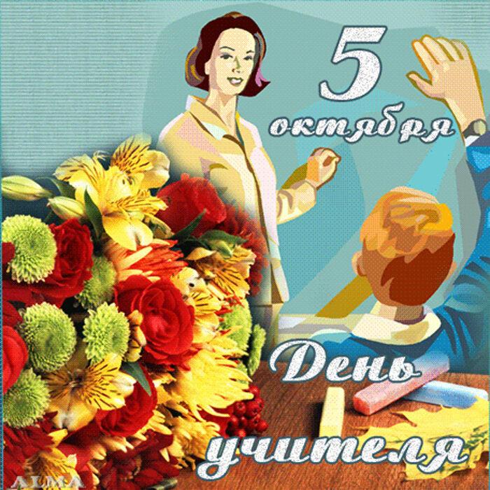 Годом, с днем учителя советские открытки картинки