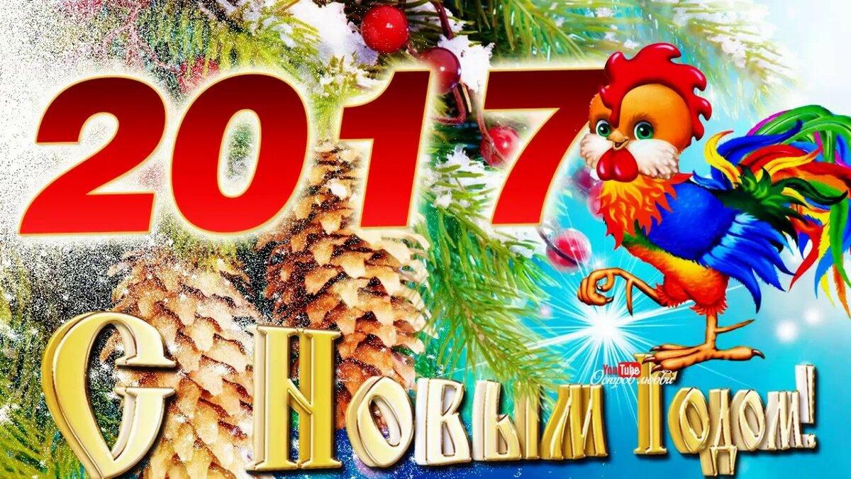 Открытки с поздравлениями с новым 2017 годом, открытка для бабушки