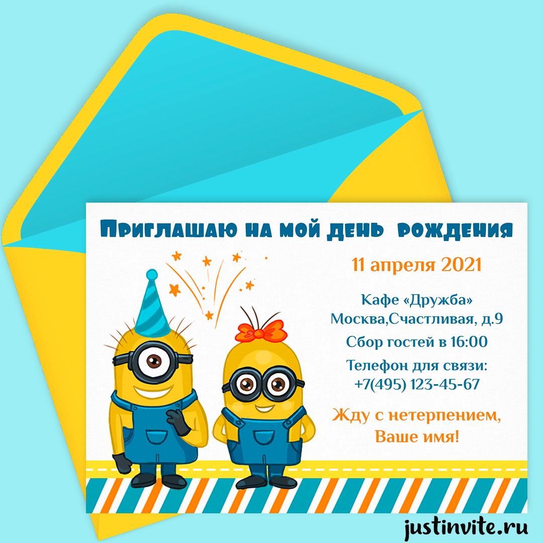 шаблоны для приглашения на день рождения конструктор известные